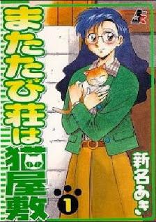またたび荘は猫屋敷-第01巻-Matatabi-sou-ha-Nekoyashiki-vol-01.jpg
