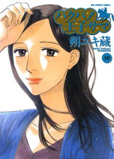 ハクバノ王子サマ-第01-10巻-Hakuba-no-Oujisama-vol-01-10.jpg