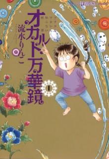 アナタもワタシも知らない世界 オカルト万華鏡 第01巻 [Anata mo Watashi mo Shiranai Sekai- Occult Mangekyou vol 01]