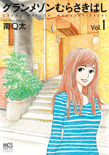 グランメゾンむらさきばし-第01巻-Grand-Maison-Murasakibashi-vol-01.jpg