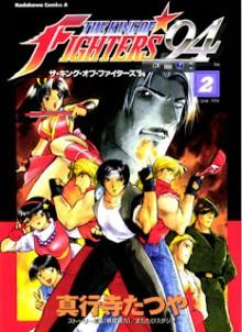 ザ・キング・オブ・ファイターズ'94 第01-02巻 [King of Fighters '94 vol 01-02]