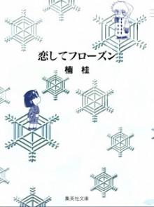 恋してフローズン-Koishite-Frozen.jpg
