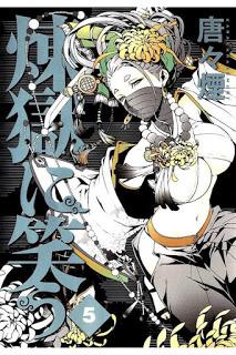 煉獄に笑う-第01-05巻-Rengoku-ni-Warau-vol-01-05.jpg