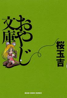 おやじ文庫-Oyaji-Bunko.jpg