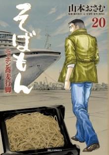 そばもん-ニッポン蕎麦行脚-第01-20巻-Sobamon-Nippon-Soba-Angya-vol-01-20.jpg