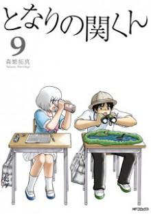 となりの関くん-第01-09巻-Tonari-no-Seki-kun-vol-01-09.jpg