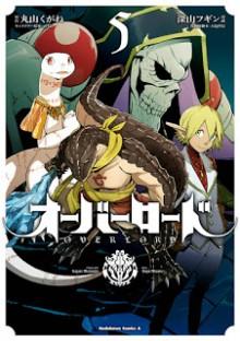 オーバーロード-第01-05巻-Overlord-vol-01-05.jpg