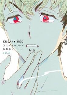 スニーキーレッド-第01-02巻-Sneaky-Red-vol-01-02.jpg