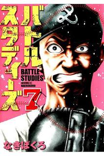 バトルスタディーズ-第01-07巻-Battle-Studies-vol-01-07.jpg