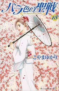 バラ色の聖戦-第01-18巻-Barairo-no-Seisen-vol-01-18.jpg