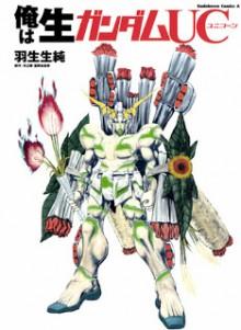 俺は生ガンダムUC-Ore-wa-Nama-Gundam-UC.jpg