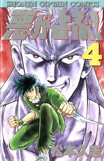 悪がよぶ-第01-04巻-Aku-ga-Yobu-vol-01-04.jpg
