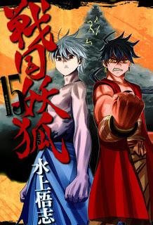 戦国妖狐-第01-15巻-Sengoku-Youko-vol-01-15.jpg