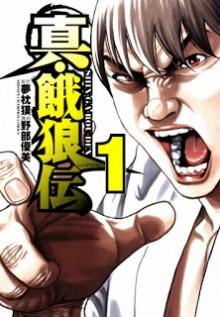 真・餓狼伝-第01巻-Shin-Garouden-vol-01.jpg