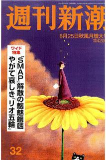 週刊新潮-2016年08月25日-Shukan-Shincho-2016-08-25.jpg