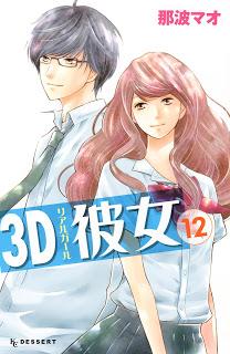 3D彼女-第01-12巻-3D-Kanojo-vol-01-12.jpg