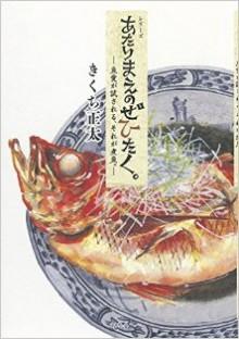 あたりまえのぜひたく。-シリーズ-第01-02巻-Atarimae-no-Zehitaku.-Series-vol-01-02.jpg