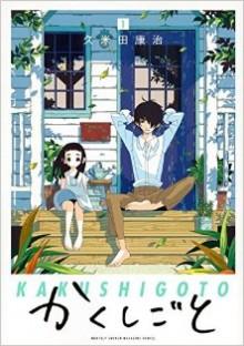 かくしごと-第01巻-Kakushigoto-vol-01.jpg