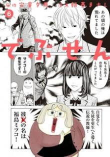 でぶせん-第01-06巻-Debusen-vol-01-06.jpg