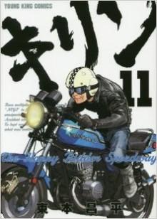キリン-The-Happy-Ridder-Speedway-第01-11巻-Kirin-–-The-Happy-Ridder-Speedway-vol-01-11.jpg