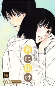 君に届け-第01-27巻-Kimi-ni-Todoke-vol-01-27.jpg