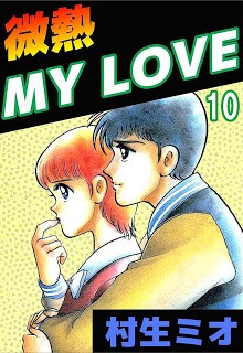 微熱-My-Love-第01-10巻-Binetsu-My-Love-vol-01-10.jpg