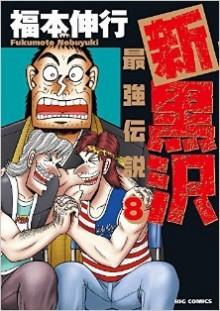 新黒沢-最強伝説-第01-08巻-Shin-Kurosawa-–-Saikyou-Densetsu-vol-01-08.jpg