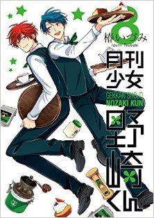 月刊少女野崎くん-第01-08巻-Gekkan-Shoujo-Nozaki-kun-vol-01-08.jpg