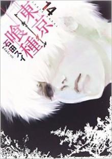 東京喰種トーキョーグール-第01-14巻-Tokyo-Ghoul-vol-01-14.jpg