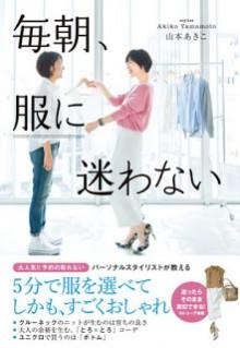 毎朝、服に迷わない-Maiasa-Fuku-Ni-Mayowanai.jpg
