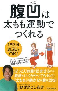 腹凹は太もも運動でつくれる-Haraheko-Wa-Futomomo-Undo-De-Tsukureru.jpg