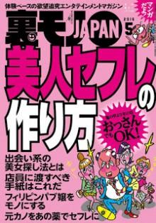 裏モノJAPAN-2016年01、02、04、05月号-Ura-Mono-JAPAN-2016-01、02、04、05.jpg