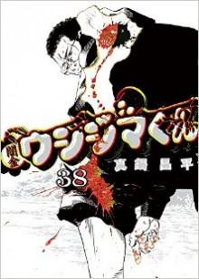 闇金ウシジマくん-第01-38巻-Yamikin-Ushijima-kun-vol-01-38.jpg