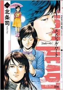 ANGEL-HEART-2ndシーズン-第01-14巻-Angel-Heart-–-2nd-Season-vol-01-14.jpg