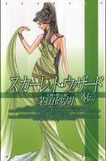 Novel-スカーレット・ウィザード-第01-05巻-Scarlet-Wizard-vol-01-05.jpg