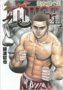 TOUGH-龍を継ぐ男-第01-02巻-TOUGH-Ryu-wo-Tsugu-Otoko-vol-01-02.jpg