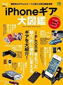 flick特別編集-iPhoneギア大図鑑.jpg