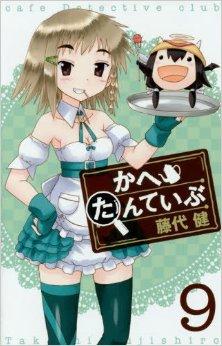 かへたんていぶ-第01-09巻-Kahe-Tantei-Bu-vol-01-09.jpg