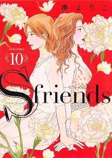 セフレの品格-第01-10巻-Sefure-no-Hinkaku-vol-01-10.jpg