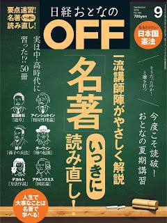 日経おとなのOFF-2016年9月号-Nikkei-Otona-No-off-2016-09.jpg