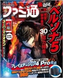 週刊ファミ通-2016年09月29日-増刊号-Weekly-Famitsu-2016-09-29.jpg