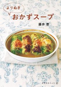 よりぬきおかずスープ.jpg