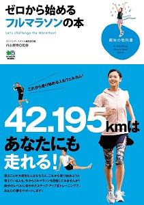 ゼロから始めるフルマラソンの本.jpg