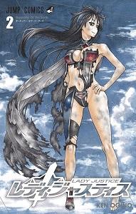 レディ・ジャスティス-第01-02巻-Lady-Justice-vol-01-02.jpg