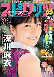週刊スピリッツ-2016年52号-Big-Comic-Spirits-2016-52.jpg