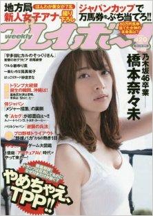 週刊プレイボーイ-2016-49号-Weekly-Playboy-2016-49.jpg
