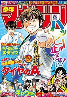 週刊少年マガジン2016年53号-Weekly-Shonen-Magazine-2016-53.jpg