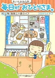 あいもかわらず毎日がおひとりさま。―お気楽独身三十路ライフ-Aimo-Kawarazu-Mainichi-ga-Ohitorisama-Okiraku-Dokushin-Misoji-Raifu.jpg