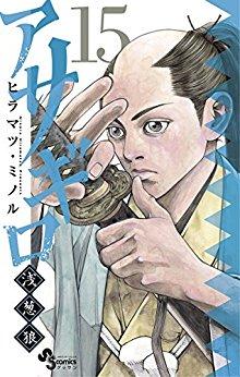 アサギロ-第01-15巻-Asagiro-vol-01-15.jpg