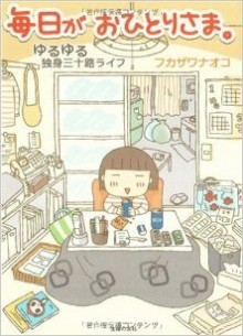 毎日がおひとりさま。―ゆるゆる独身三十路ライフ-Mainichi-ga-Ohitorisama-Yuruyuru-Dokushin-Misoji-Raifu.jpg